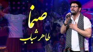 Tahir Shubab - Sanama (Beloved) Song / طاهر شباب - آهنگ شاد صنما