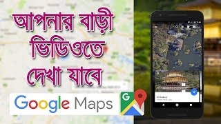 Find your own home on android app google earth Bangla Tutorial screenshot 2