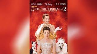 Дневники принцессы 2 Как стать королевой (2004)