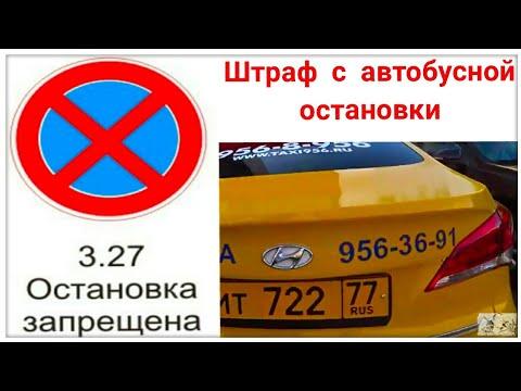 Штрафы с автобусных остановок : кто всех подставил | Правила остановки и парковки