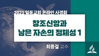 """""""창조신앙과 남은 자손의 정체성 1"""""""