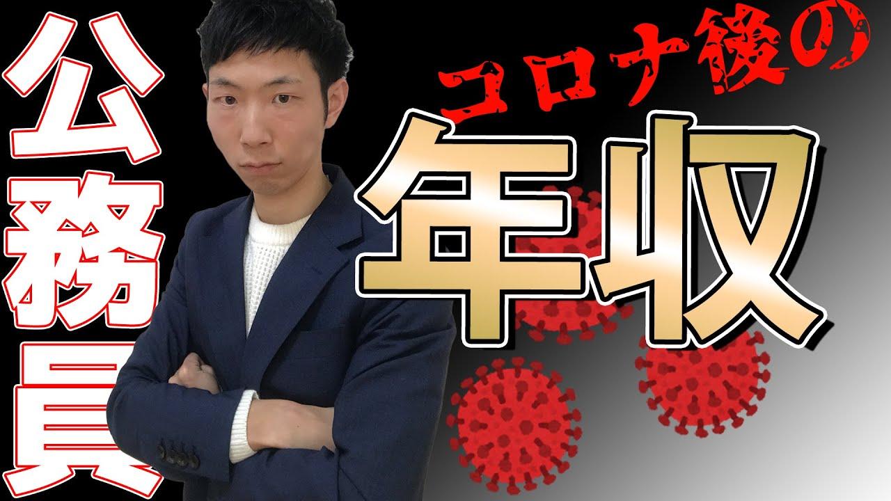 公務員 給料 コロナ 新型コロナとの戦い「公務員」を切り捨て続けてきた日本のツケ(小谷