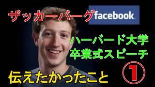 【Facebook】ザッカーバーグが卒業式スピーチで伝えたかったこと①
