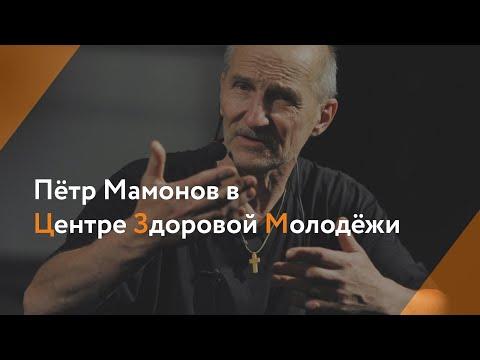 Пётр Мамонов в центре реабилитации для алко- и наркозависимых