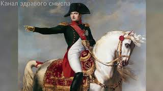 Лекция-сенсация Е. Понасенкова: Подлинная история войны 1812 года: Наполеон в России.