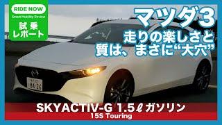 マツダ3 SKYACTIV-G 15S Touring 試乗レポート by 島下泰久 thumbnail