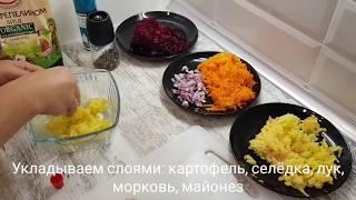Селедка под шубой | Рецепт в домашних условиях |  новый год 2019 | салат |  что приготовить?