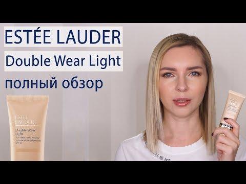Estee Lauder Double Wear Light - новый «старый» тональный, какой он?