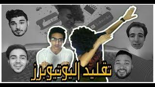تحدي تقليد اليوتيوبرز ( محمد خالد _ هاتريكانو _ الدحيح _ عناكب ....)