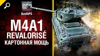 M4A1 Revalorisé - Картонная Мощь - от GustikPS [World of Tanks]