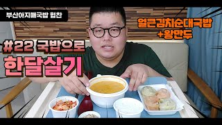 국밥으로 한달살기 #22 부산아지매국밥 동여의도점 얼큰…