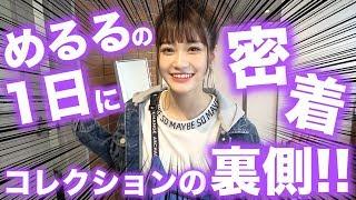 【密着】めるるの超忙しい神戸コレクション2019S/Sの1日を密着!貴重な裏側のトークも、、、【Popteen】【神戸コレクション】 thumbnail