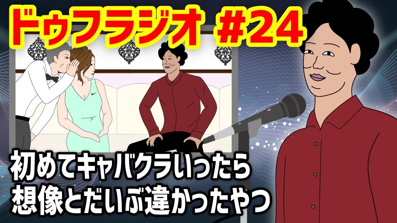 【ドゥフラジオ】#24 「初めてキャバクラいったら、想像とだいぶ違かったやつ」裏話wwwwwwwwwwwwww