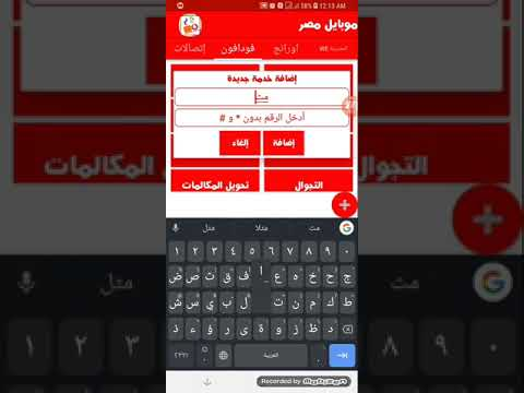 موبايل مصر خدمات Apps On Google Play