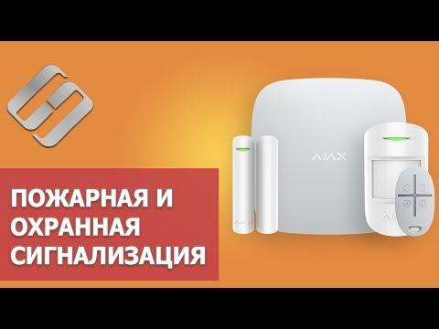 👮Как подключить и настроить охранную🛡️ и пожарную сигнализацию Ajax StarterKit для дома, офиса🏠