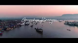 Govyachya kinavyar song 👌👌👌😘😘