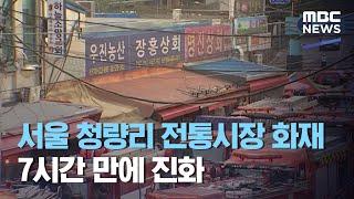 서울 청량리 전통시장 화재 7시간 만에 진화 (2020…