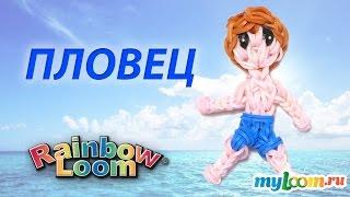 МАЛЬЧИК ПЛОВЕЦ из резинок Rainbow Loom Bands. Урок 250 | swimming boy figure