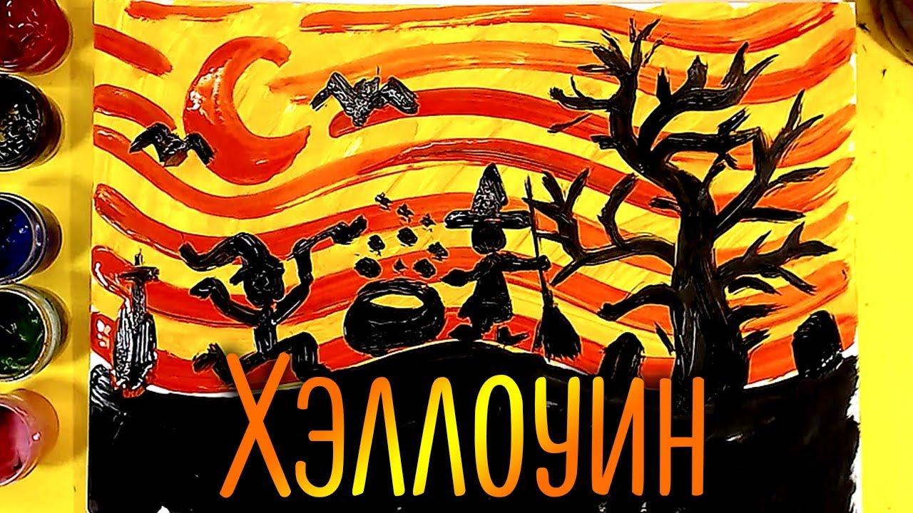 Ночь на кладбище / Рисунок на Хэллоуин для детей от 4 лет ...