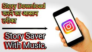 🤔How To Download Instagram Story With Music / Story Saver For Instagram screenshot 3
