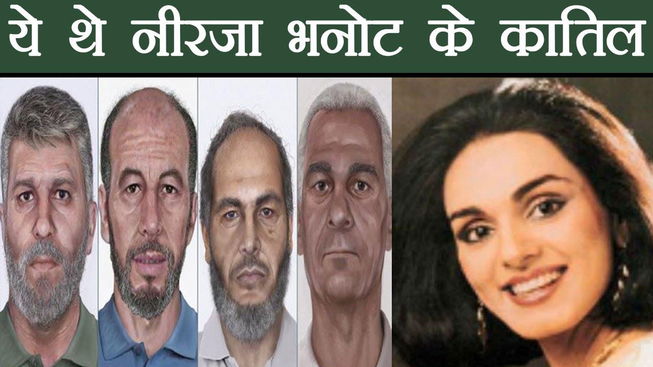 Neerja Bhanot के कातिलों की ph...