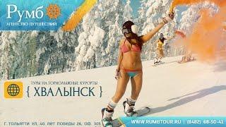 Хвалынск горнолыжный курорт, сноуборд видео / Bikini Snowboarding GoPro