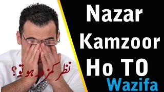 How to Cure Weak Eyesight Fast| Wazifa ✔