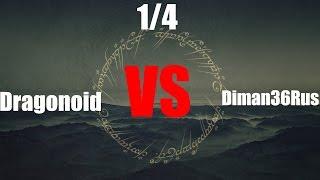 Турнир по Властелин Колец:Битва за Средиземье 2 (RotWK) - Dragonoid vs Diman36Rus 1/4