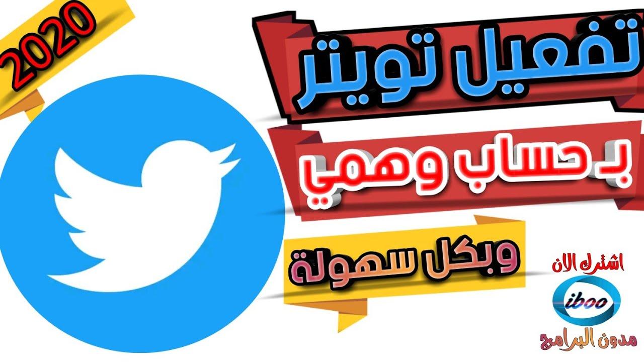 انشاء حساب تويتر بدون رقم هاتف الطريقه الجديده 2020