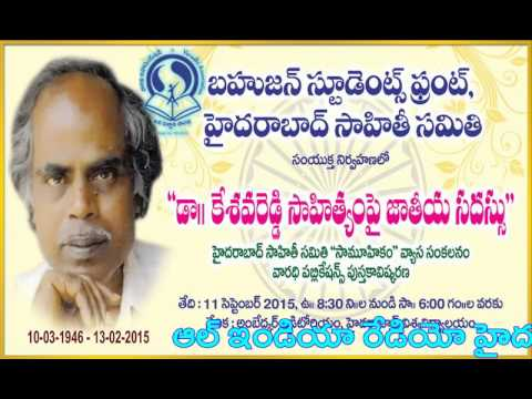 Dr KeshavaReddy Rachanala pai Jaatiya sadassy   All India Radio Hyderabad Program