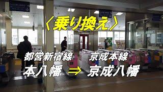 【乗り換え】「都営新宿線 本八幡駅」から「京成本線 京成八幡駅」