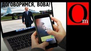 Гарант капитуляции Украины