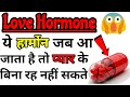 Dating - How Love Hormone helps to impress a girl