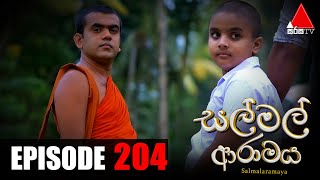 සල් මල් ආරාමය | Sal Mal Aramaya | Episode 204 | Sirasa TV Thumbnail