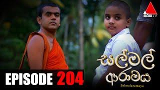 සල් මල් ආරාමය | Sal Mal Aramaya | Episode 204 | Sirasa TV Thumbnail