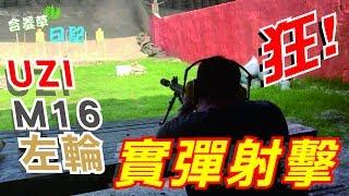 【含羞草日記】狂!!菲律賓真槍實彈射擊感受 UZI 左輪 M16