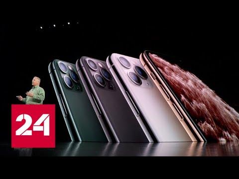 Apple представила новые IPhone: в чем их отличие от старых? // Вести.net