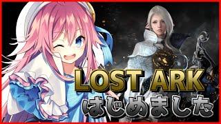 【新作オンラインRPG】LOST ARK : まじの最初からプレイ【水瓶ミア / VTuber】