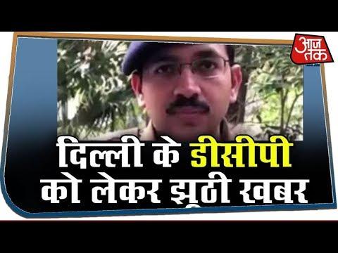 दिल्ली के दंगों में घायल DCP Amit Sharma को लेकर झूठी खबर वायरल | Aaj Tak Fact Check