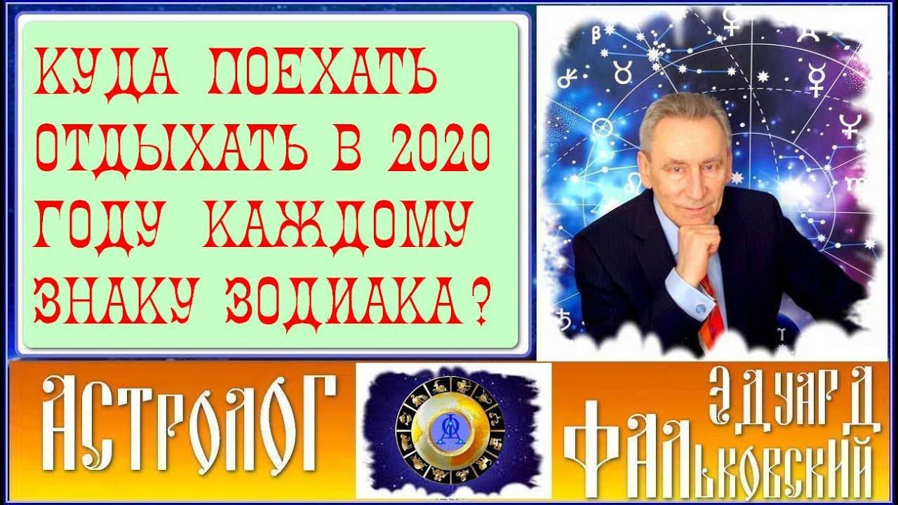 Зодиак в отпуске в 2020 году. Астролог Эдуард Фальковский.
