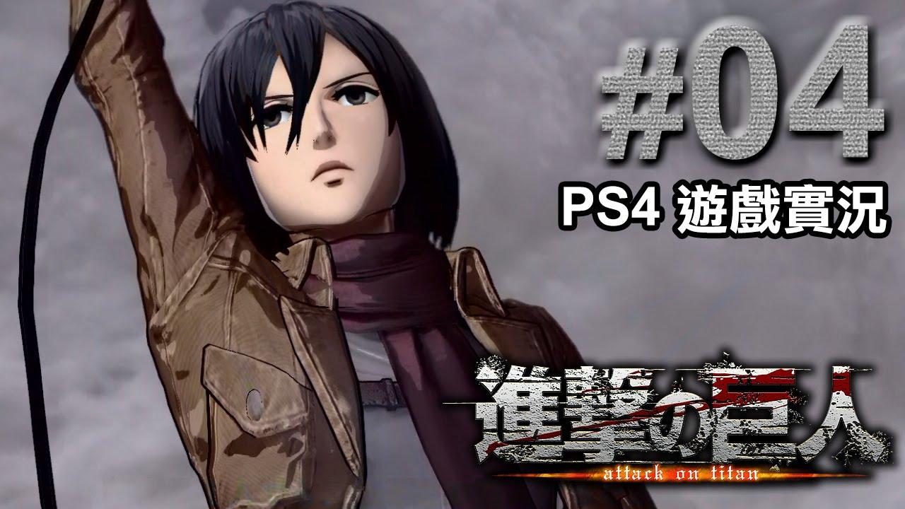 《進擊的巨人》#04 米卡莎初戰 (PS4) - YouTube