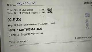 FINAL exam paper 2019 class 10 MATH mp board |by SK TEACH |