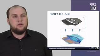 Новая версия ПК ЛИРА 10.8: Динамическая интеграция с Revit