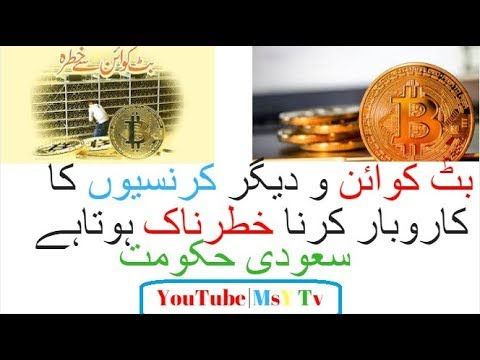Bitcoin  Saudi Arabia|MsY Tv| On Urdu|Hindi
