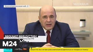 Мишустин призвал россиян не планировать отпуск за рубежом - Москва 24