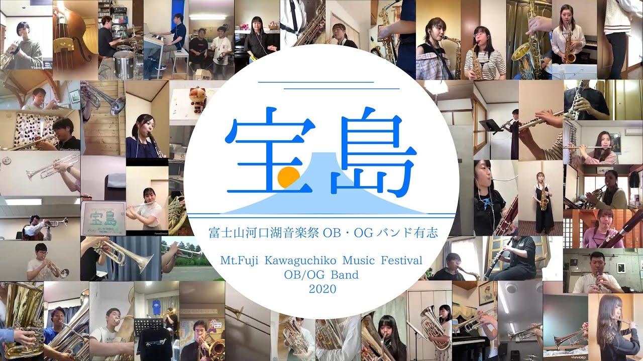 【テレワーク合奏】宝島/富士山河口湖音楽祭OBOG有志