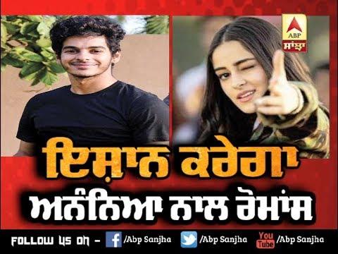 Ishaan Khatter To Romance Ananya Pandey   Ali Abbas Zafar   Romantic Film   ABP Sanjha