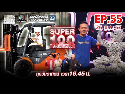 Super 100 อัจฉริยะเกินร้อย | EP.55 | 26 ม.ค. 63 Full HD