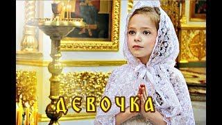 «ДЕВОЧКА»Волшебная , как бабушкина сказка, нежная, как песня в Рождество! - А.Якуненков-Гронский