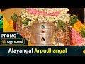 Aalayangal Arputhangal | PROMO | 19/08/2017 | PuthuyugamTv